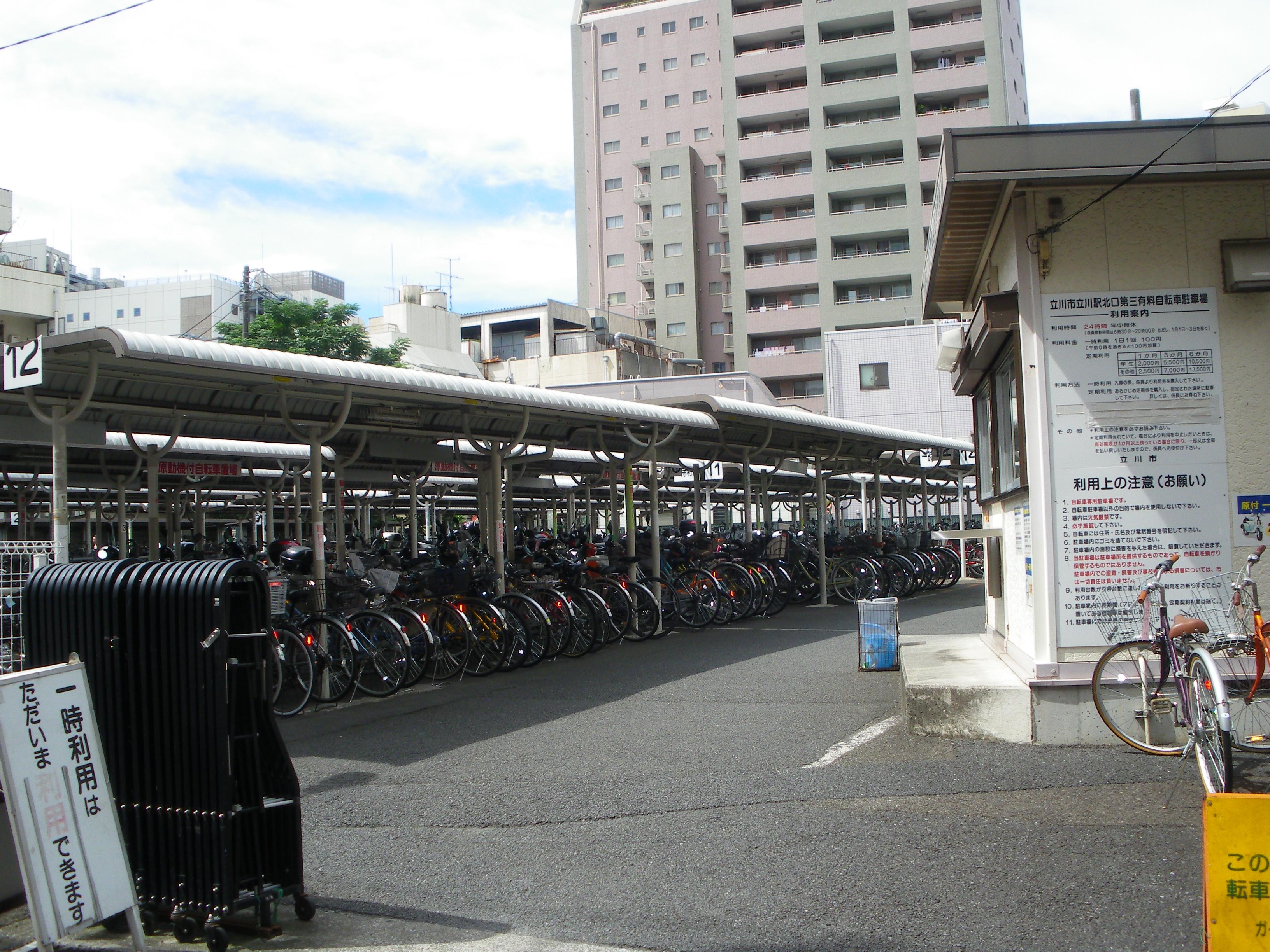 立川駅北口第三有料自転車等駐車場
